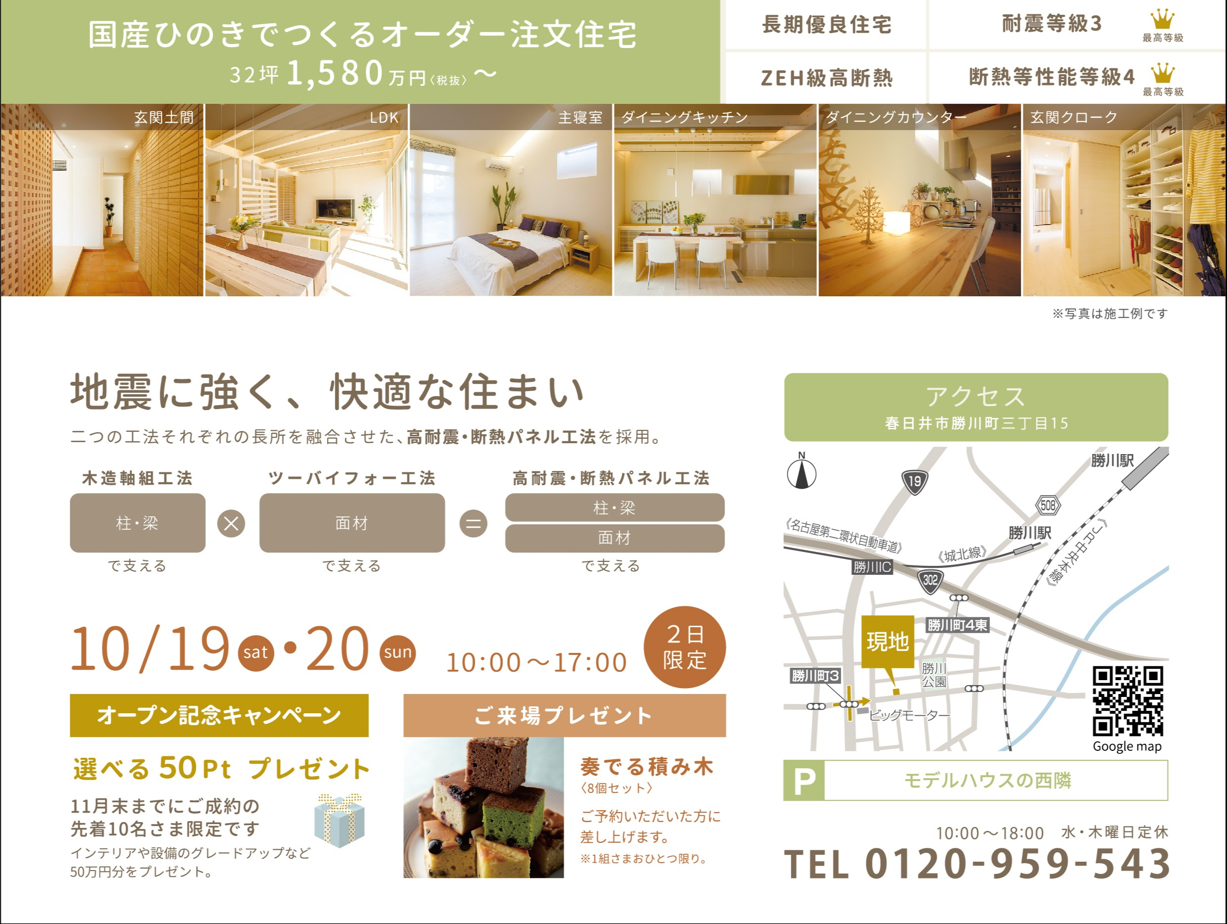 191019-20_勝川モデルハウス_DM_ura