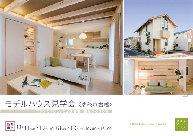 171111FCライズワン(瑞穂市)完成現場見学会_チラシ_omote.jpg