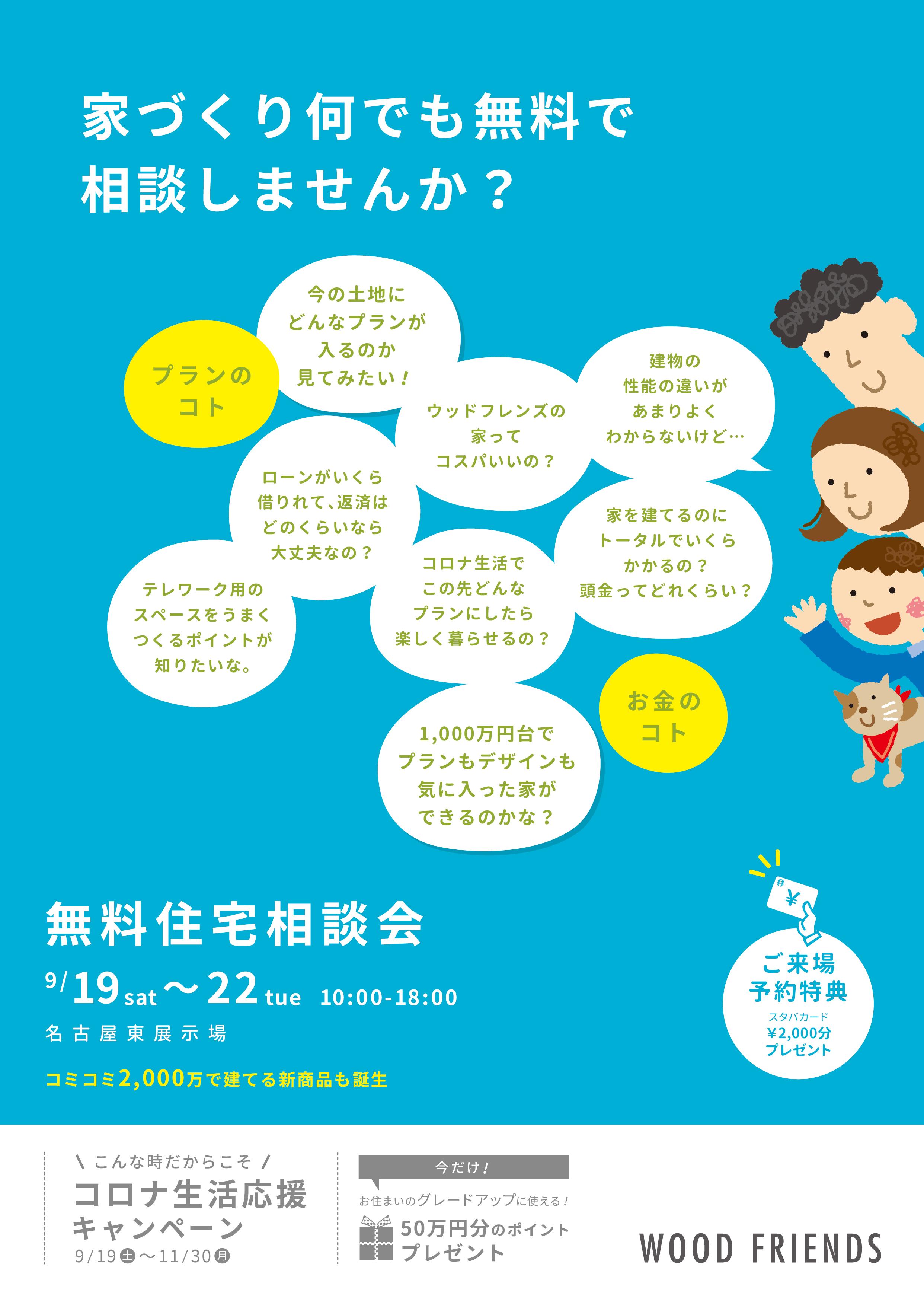 【終了】9/19(土)~22(火祝)名古屋東展示場にて《無料 住宅相談会》を開催します!