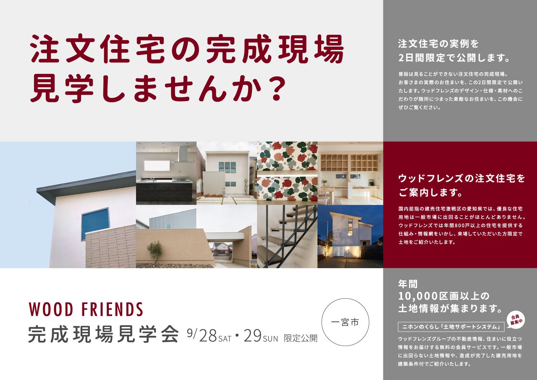 【終了】9/28(土)・29(日)  一宮市にて完成現場見学会を開催します!