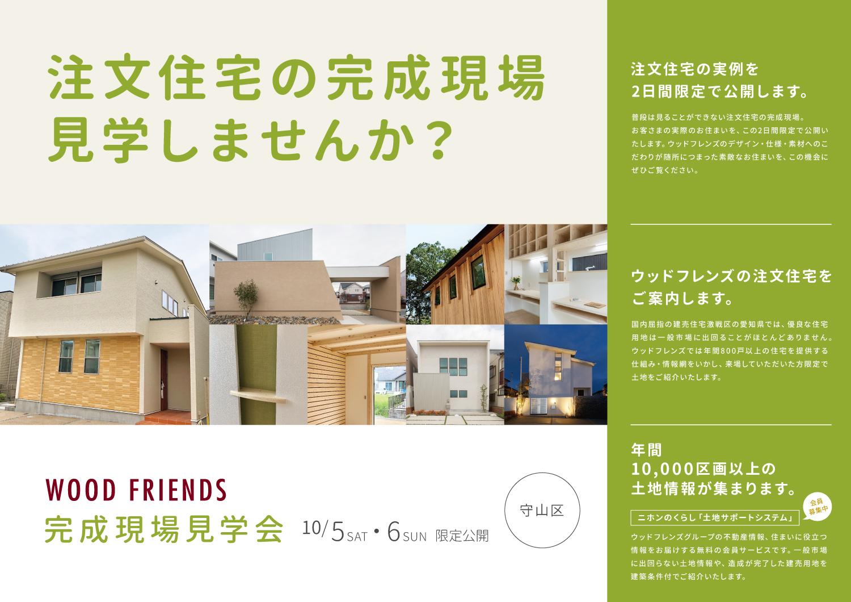【終了】10/5(土)・6(日) 名古屋市にて完成現場見学会を開催します!