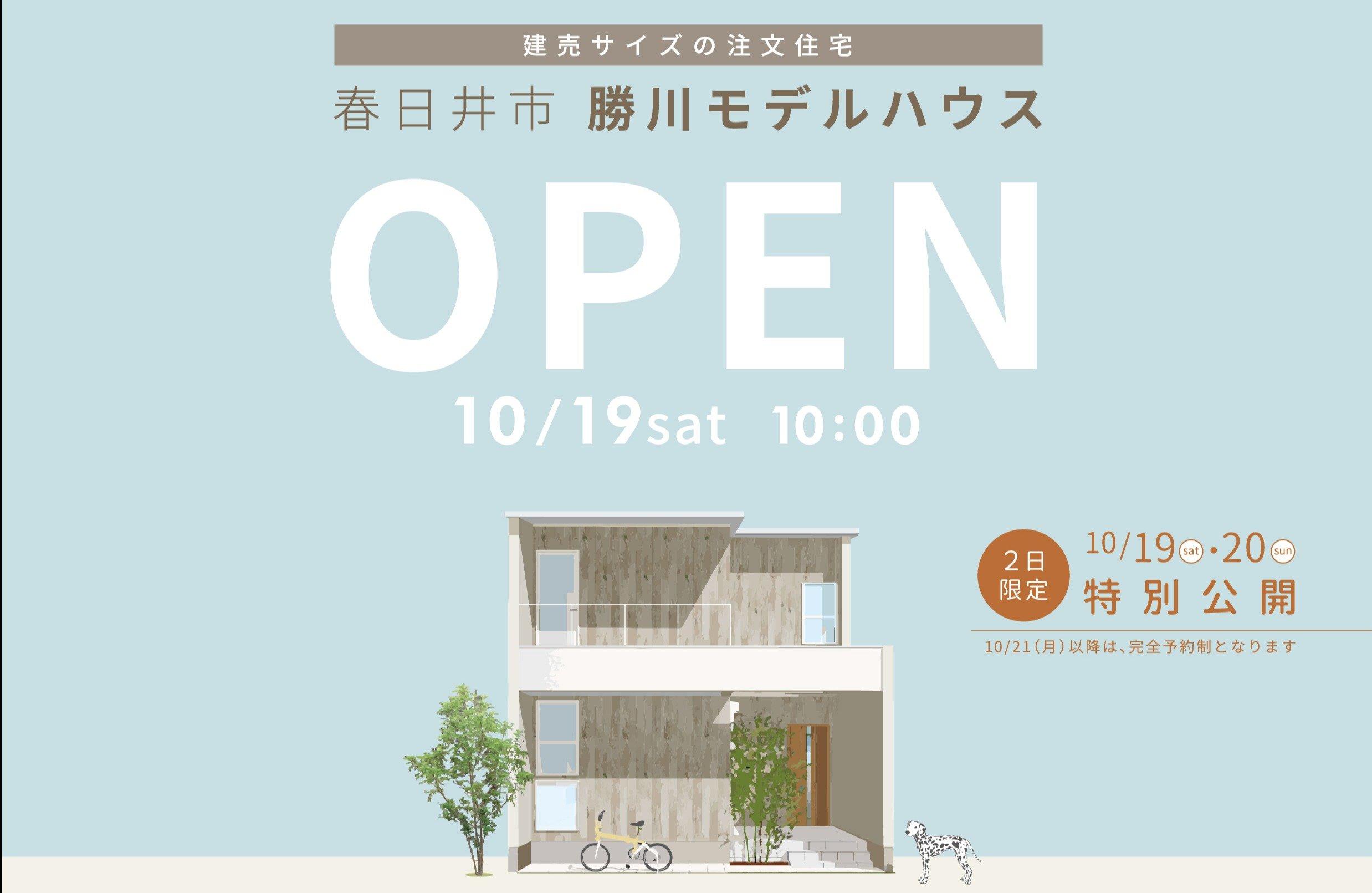 【終了】10/19(土)・20(日) 勝川モデルハウスにて完成現場見学会を開催します!