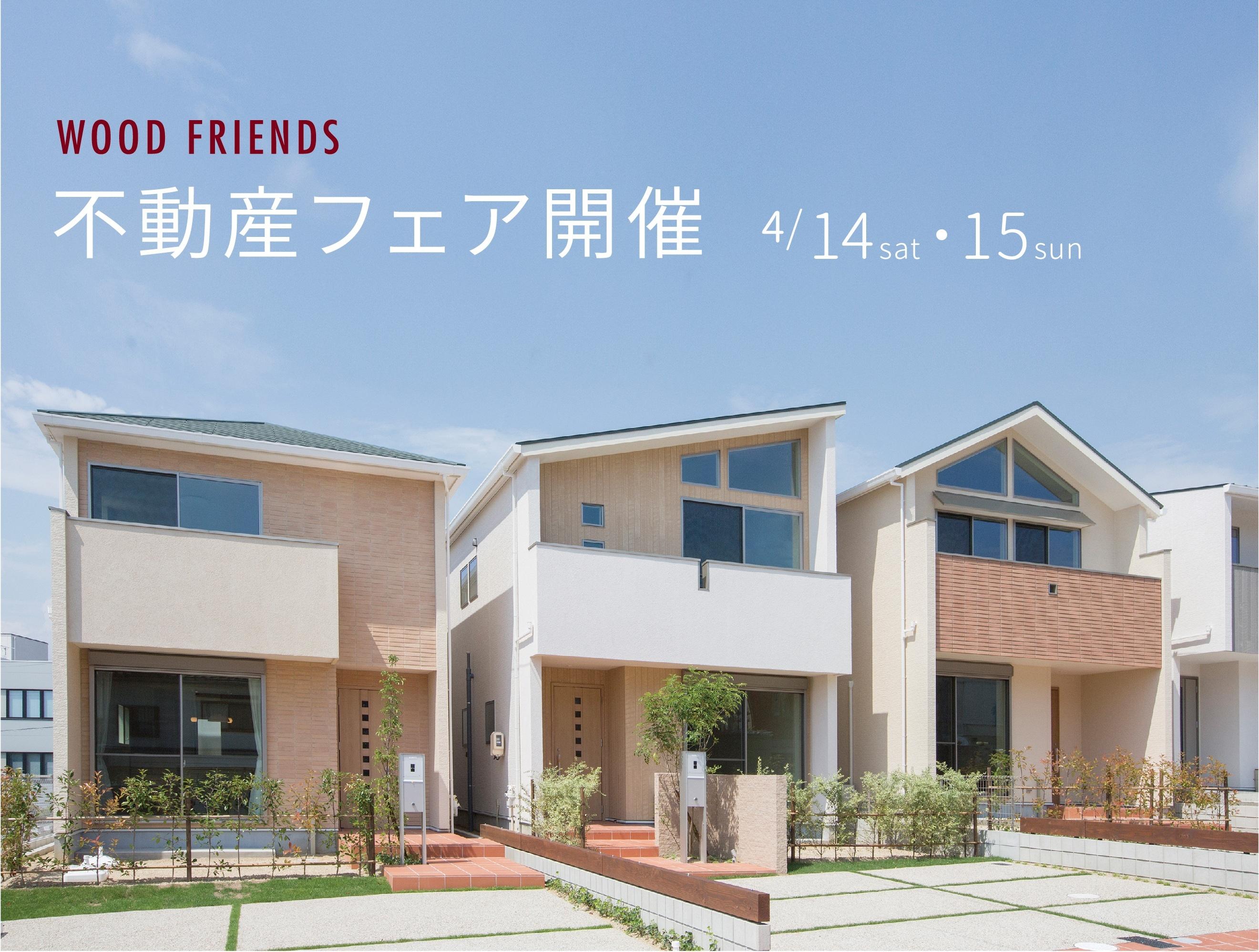 不動産フェア開催のお知らせ~4/14(土)・15(日)