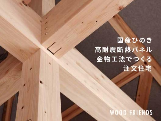 7/27(土)・28(日)  勝川モデルハウスにて構造現場見学会を開催!